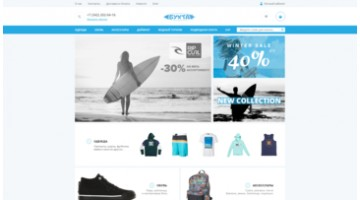 Online store goods water sports