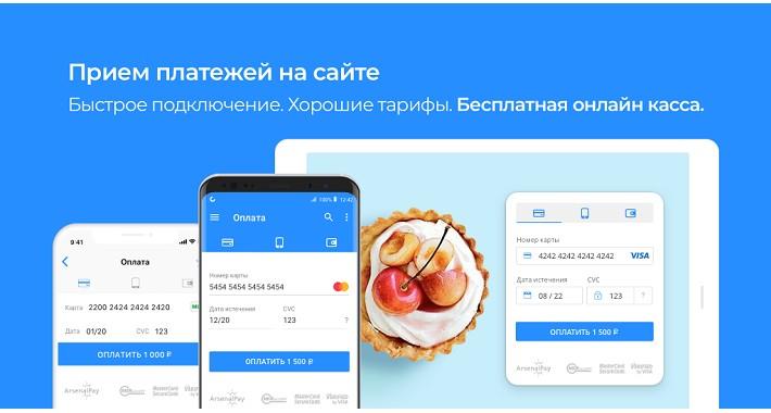 ArsenalPay (2.3.x): приём платежей без покупки онлайн-кассы