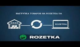 Модуль выгрузки на Rozetka
