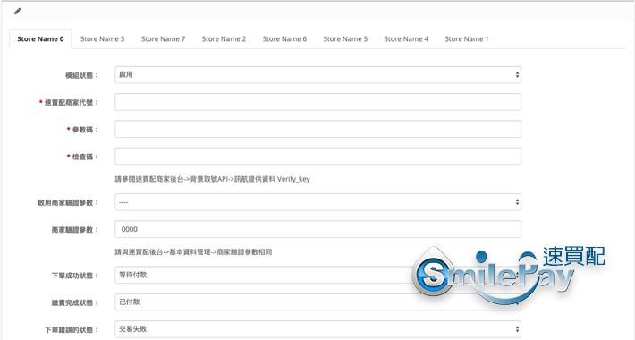 Multistore Payment Smilepay 速買配金流多商店模組(超商、信用卡、ATM、7-11、萊爾富)