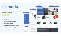 eMarket - best opencart theme