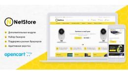 NetStore  - adaptive opencart theme