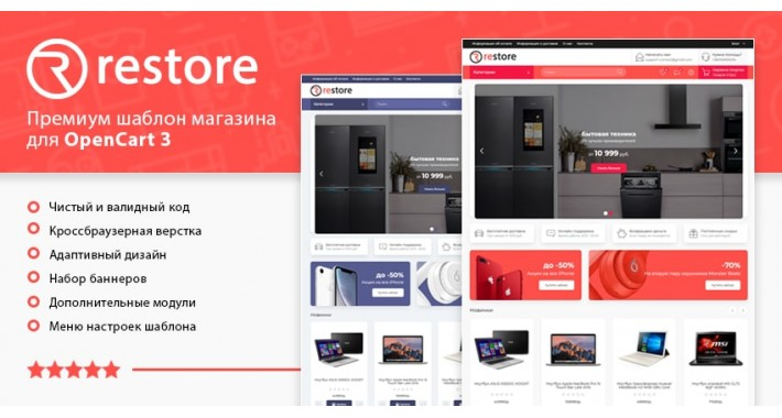 OpenCart - Restore - best adaptive and valid opencart theme