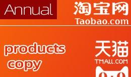 年费版Taobao and Tmall Products copy - annual