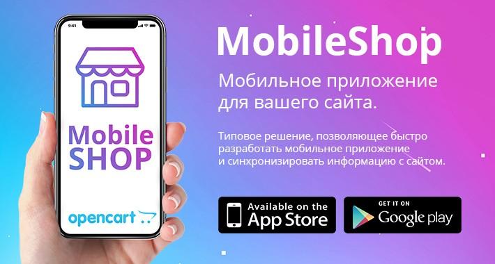 Приложение-магазин для iPhone/Android (MobileShop)