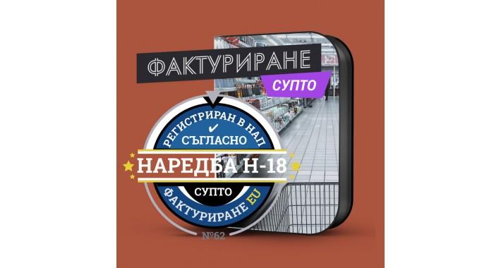 """Импортер за СУПТО """"Фактуриране ЕУ"""""""