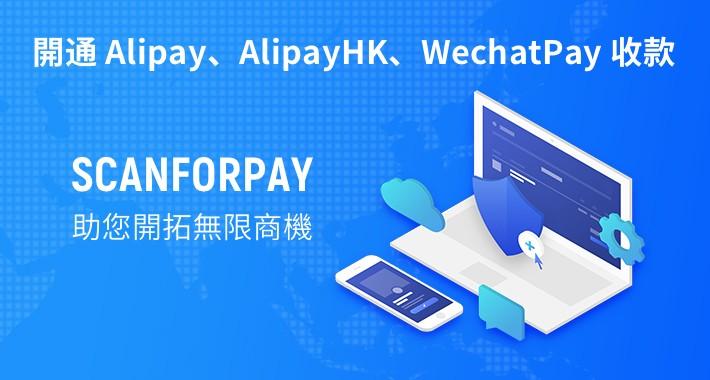 ScanForPay-Alipay & AlipayHK & WechatPay