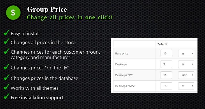 Group Price [NEW]