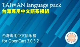 台灣中文語系 for OpenCart 3.0.3.2