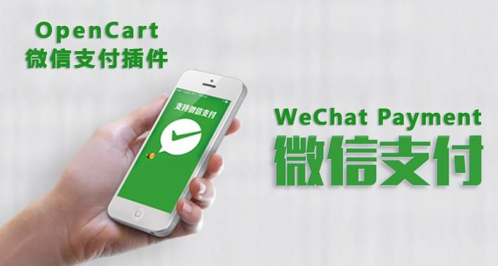 微信支付五合一 wechat payment 5 in 1