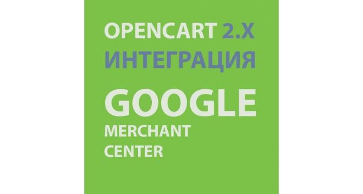 Модуль XML выгрузки товаров в Google Merchant Center
