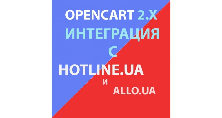 Модуль XML выгрузки товаров на Allo.ua / Hotline.ua