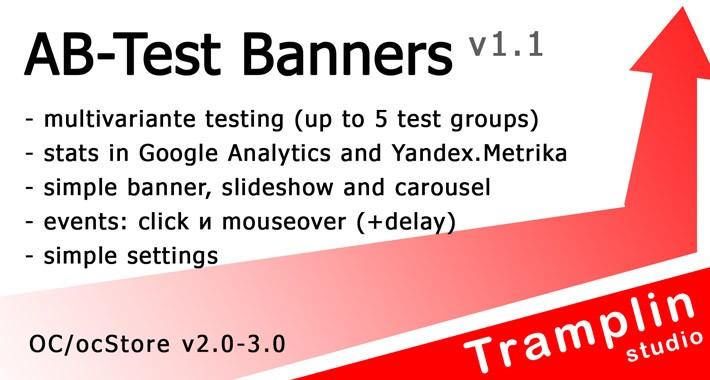 TS AB-Test Banners v1.1