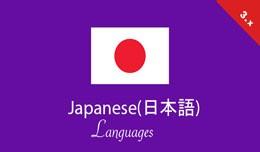 japanese (日本語) opencart 3 languages