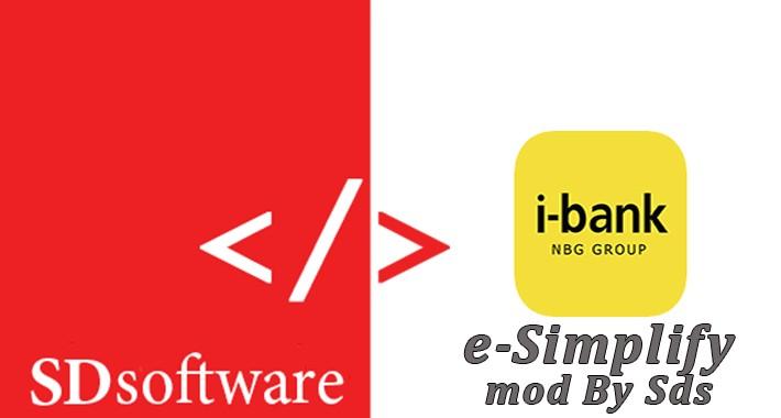 Εθνική Τράπεζα Ελλάδος i-bank e-Simplify