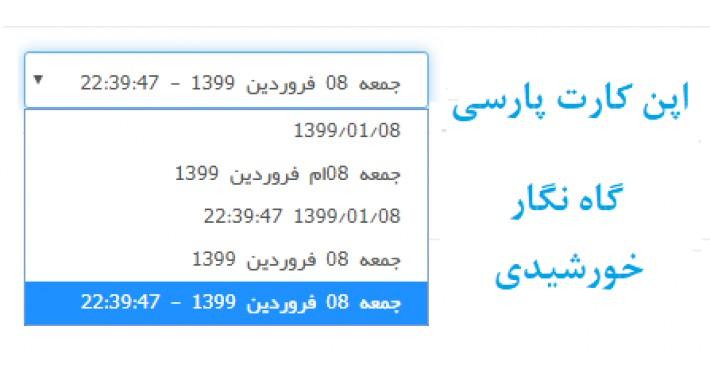 Khorshidi Date