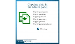 Copying data in the admin panel