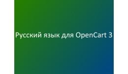 Русский язык для Opencart 3.x (Rus..