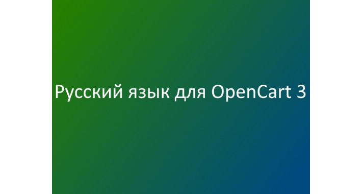 Русский язык для Opencart 3.x (Russian language)