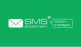 SMS-assistent BY Integration