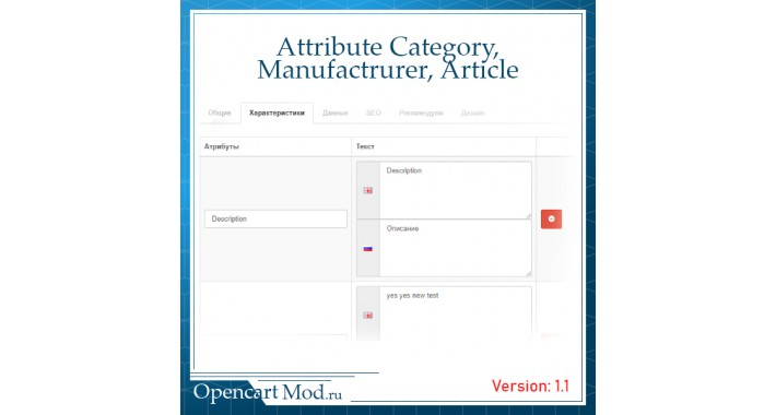 Attributes for categories, manufacturers, and articles