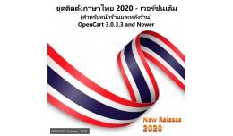 Thai Language Pack 2020 (FULL VERSION) for V 3.0..