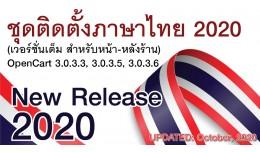 Complete Thai Language Pack 2020 (FULL VERSION)