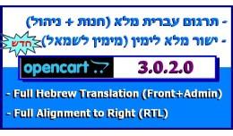 עברית , Hebrew Full Translation + RTL , 302..