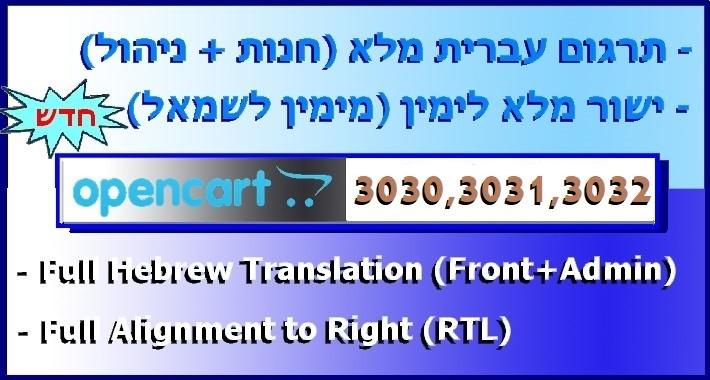 עברית , Hebrew Full Translation + RTL , 3030/31/32  - NEW