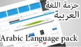 Arabic Language pack - حزمة اللغة ال�..