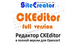 CKEditor for Opencart by sitecreator