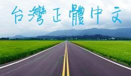 OpenCart 台灣正體中文語系 3.0.3.6
