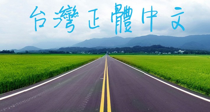 OpenCart 台灣正體中文語系 3.0.3.7