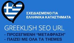 Greeklish SEO URL