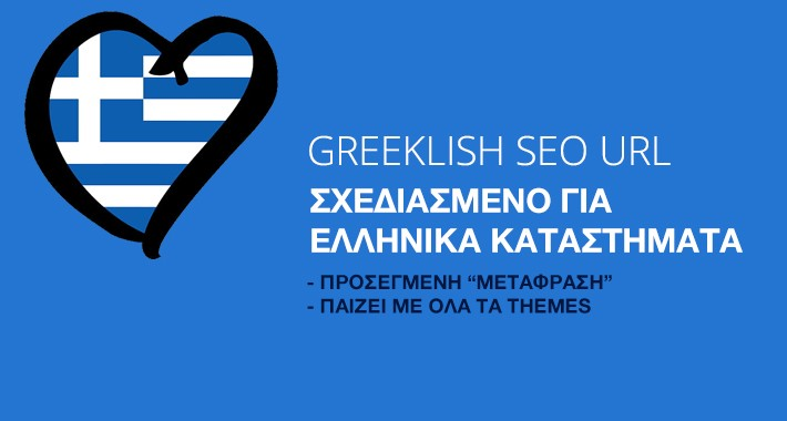 Greeklish SEO URL