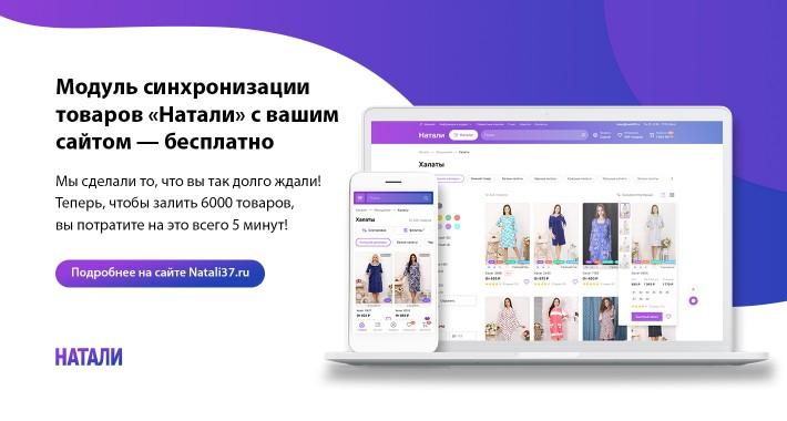 Сайт натали иванова работать девушка на работе