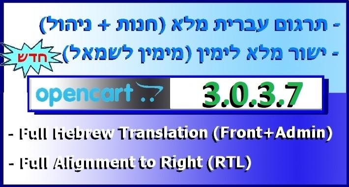 עברית , Hebrew Full Translation + RTL , 3037 - NEW