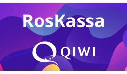 Прием платежей QIWI через RosK..