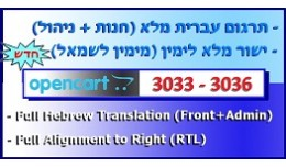 עברית , Hebrew Full Translation + RTL , 303..