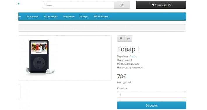Перегляди товарів Opencart 2.1 українською мовою