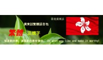 Cantonese HK China language pack
