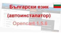 Autoinstall Bulgarian Language and Currency (Opencart 1.5.6.x)