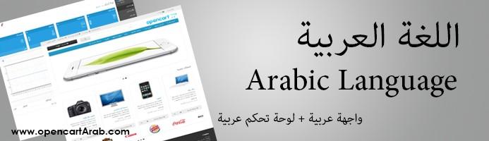 """Arabic"" Version الاصدار العربي"