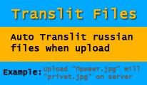 Translit Russian filenames when upload