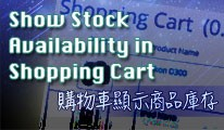 Show Stock Availability in Shopping Cart