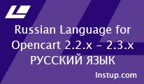 Russian language translation for Opencart 2.2.x - 2.3.x