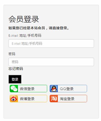 Opencart China Social Login